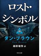 【期間限定価格】ロスト・シンボル(中)(角川文庫)