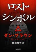 【期間限定価格】ロスト・シンボル(上)(角川文庫)