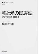 稲と米の民族誌 アジアの稲作景観を歩く (NHKブックス)(NHKブックス)