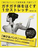 ガチガチ体をほぐす1分ストレッチ 「伸びるバンド」で姿勢改善、代謝アップ (生活実用シリーズ)