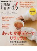 あったかボディーでリラックス カラダを整える温活術 (NHKテキスト 趣味どきっ!)