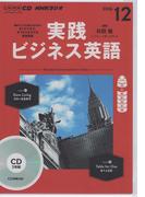 NHK CD ラジオ 実践ビジネス英語 2016年12月号