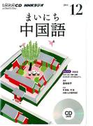 NHK CD ラジオ まいにち中国語 2016年12月号