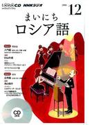 NHK CD ラジオ まいにちロシア語 2016年12月号