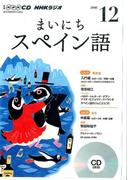 NHK CD ラジオ まいにちスペイン語 2016年12月号