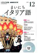 NHK CD ラジオ まいにちイタリア語 2016年12月号