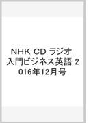 NHK CD ラジオ 入門ビジネス英語 2016年12月号