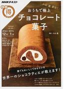おうちで極上チョコレート菓子 小山進直伝! (NHKテキスト NHKまる得マガジン)