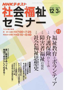 NHK社会福祉セミナー 2016年12月〜2017年3月 (NHKシリーズ NHKテキスト)(NHKシリーズ)
