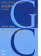 グランドセンチュリー和英辞典 第3版 新装版