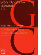 グランドセンチュリー英和辞典 第4版
