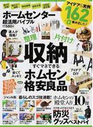 ホームセンター超活用バイブル (100%ムックシリーズ)(晋遊舎ムック)