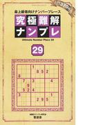 究極難解ナンプレ 最上級者向けナンバープレース 29 (SHINYUSHA MOOK)(晋遊舎ムック)
