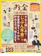 LDKお金の便利帖 (晋遊舎ムック)(晋遊舎ムック)