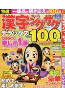 特選!漢字ジグザグデラックス Vol.6