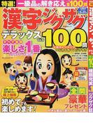 特選!漢字ジグザグデラックス Vol.6 (晋遊舎ムック)(晋遊舎ムック)