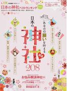日本の神社ベストランキングmini あなたの願いを叶える日本の神社