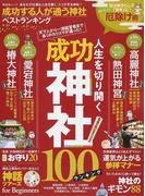 成功する人が通う神社ベストランキング (晋遊舎ムック)(晋遊舎ムック)