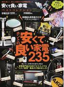 安くて良い家電ベストコレクション ホントの安くて良い家電235 (100%ムックシリーズ)(晋遊舎ムック)
