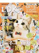 ネコDK vol.2 ネコの真実100/にゃんこ101匹大集合