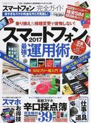 スマートフォン完全ガイド 2017 最強の運用術 (100%ムックシリーズ 完全ガイドシリーズ)