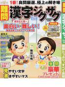 難問漢字ジグザグフレンズ Vol.3 (晋遊舎ムック)(晋遊舎ムック)