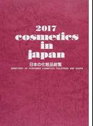 cosmetics in japan 日本の化粧品総覧 2017