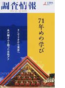 調査情報 no.533(2016−11−12) 71年めの学び