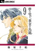 夢の雫、黄金の鳥篭 9 (プチコミックフラワーコミックスα)(フラワーコミックス)