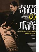奇蹟の爪音 アメリカが熱狂した全盲の箏曲家衛藤公雄の生涯
