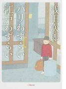 パリわずらい江戸わずらい (小学館文庫)(小学館文庫)