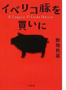 イベリコ豚を買いに (小学館文庫)(小学館文庫)