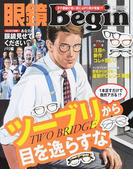 眼鏡Begin vol.21(2016) (ビッグマンスペシャル)(ビッグマン・スペシャル)
