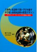 主体的・対話的で深い学びを促す中学校・高校国語科の授業デザイン アクティブ・ラーニングの理論と実践