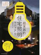 超実践的住宅照明マニュアル LED完全対応版