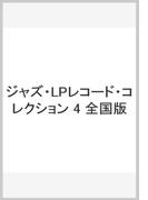 ジャズ・LPレコード・コレクション 4 全国版