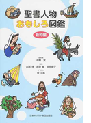 聖書人物おもしろ図鑑 新約編