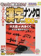 もっと解きたい!文字の大きな漢字ナンクロ特選100問 漢字メイトベスト・オブ・ベスト Vol.21