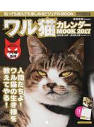 ワル猫カレンダーMOOK 貼っても読んでも楽しめるビジュアルMOOK 2017