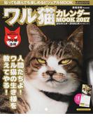 ワル猫カレンダーMOOK 貼っても読んでも楽しめるビジュアルMOOK 2017 (SUN−MAGAZINE MOOK)(SUN-MAGAZINE MOOK)