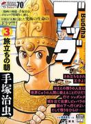ブッダ 3 旅立ちの朝 (希望コミックス カジュアルワイド)