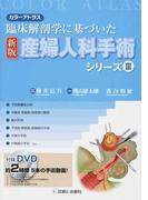 産婦人科手術シリーズ カラーアトラス 臨床解剖学に基づいた 新版 3