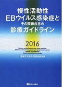 慢性活動性EBウイルス感染症とその類縁疾患の診療ガイドライン 2016