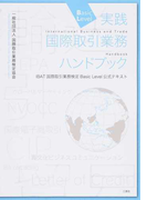 実践国際取引業務ハンドブック IBAT国際取引業務検定Basic Level公式テキスト