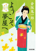 【全1-4セット】南蛮おたね夢料理(光文社文庫)