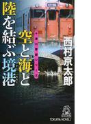空と海と陸を結ぶ境港 長篇トラベルミステリー (TOKUMA NOVELS 十津川警部シリーズ)(TOKUMA NOVELS(トクマノベルズ))