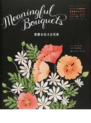 Meaningful Bouquets 言葉を伝える花束 ヴィクトリア朝時代の花言葉を生かしたフラワーアレンジ集25