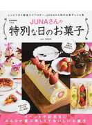 JUNAさんの特別な日のお菓子 イベントや記念日にみんなが喜ぶ美しくておいしいお菓子 レシピブログ殿堂入りブロガー、JUNAさん初のお菓子レシピ集