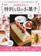 JUNAさんの特別な日のお菓子 イベントや記念日にみんなが喜ぶ美しくておいしいお菓子 (e‐MOOK)(e‐MOOK)