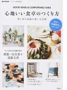 心地いい食卓のつくり方 器と布の素敵な使い方実例